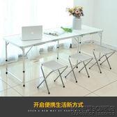 加長1.8米戶外折疊桌椅鋁合金輕便攜式擺地攤宣傳擺攤簡易餐桌子 IGO