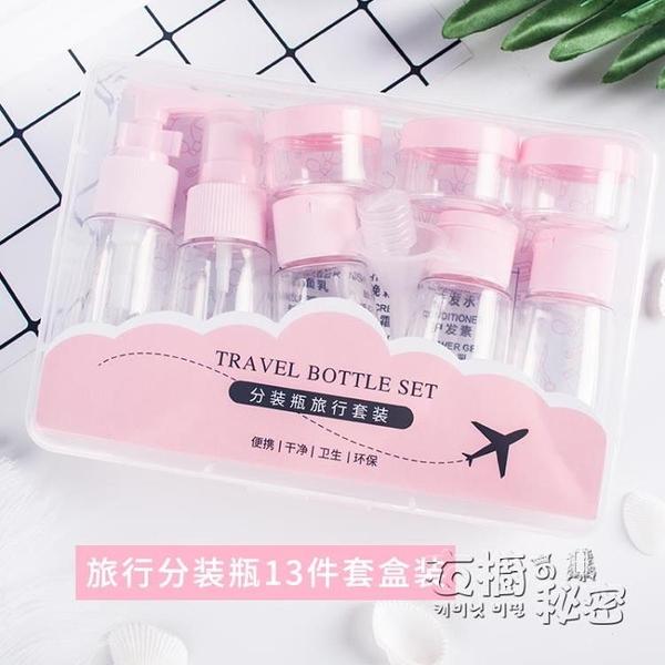 酒精分裝瓶 旅行分裝瓶酒精噴霧瓶旅游套裝小樣瓶便攜補水化妝品空瓶子小噴壺 衣櫥秘密
