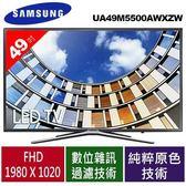 SAMSUNG 三星49型FHD智慧連網電視 UA49M5500AWXZW