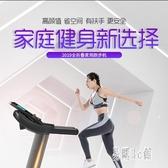 智能電動跑步機 家用款小型迷你超靜音可折疊運動健身器材 CJ5752『易購3c館』