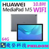 #現貨免運# 華為HUAWEI  MediaPad M5(WIFI版) 4G/64G 10.8吋平板 深空灰 公司貨保固一年