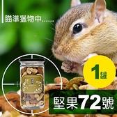 【御奉】堅果72號 GO NUTS!! 200g/罐