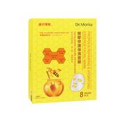 專品藥局 森田藥粧 蜂膠修護保濕面膜 8入/盒 【2010691】