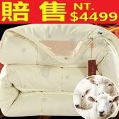 羊毛被冬季加厚-美麗諾澳洲羊毛保暖蓬鬆棉被寢具64n1【時尚巴黎】
