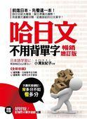 (二手書)哈日文不用背單字《暢銷增訂版》