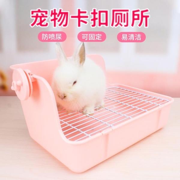 兔子廁所用品大號特大超大便盆寵物荷蘭豬兔兔豚鼠龍貓防掀翻尿盆 露露日記