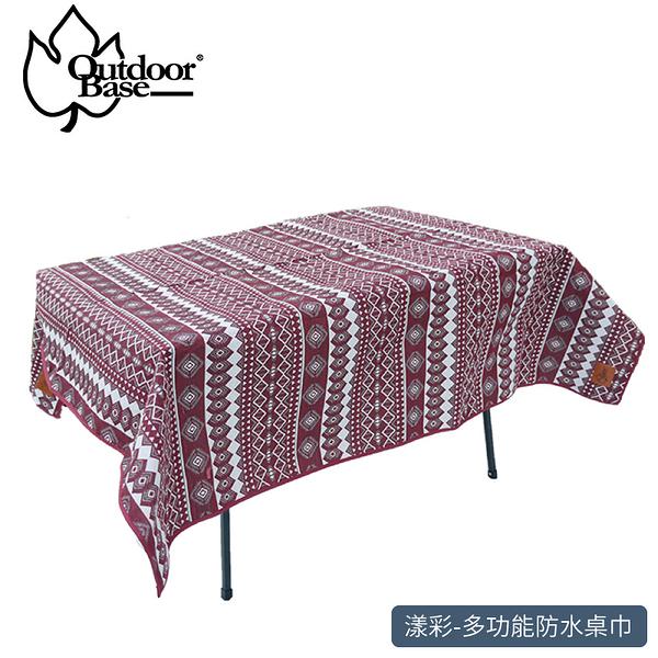 【OutdoorBase 漾彩多功能防水桌巾《紅色百菱》】26046/桌布/地墊/防水桌布/野餐墊/露營