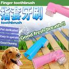 【培菓平價寵物網】高級手指清潔刷(手指牙刷)