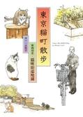 (二手書)東京貓町散步