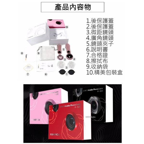 【現貨快出】LIEQI 高清無變形 玫瑰花型 廣角鏡頭 0.6X 廣角 15X 微距 FUNIPICA F-520