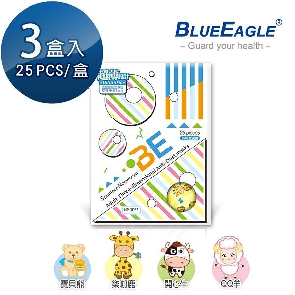 【醫碩科技】藍鷹牌 NP-3DFSJ*3 台灣製 立體型6-10歲兒童防塵口罩 四層式水針布 25片*3盒