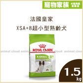 寵物家族-法國皇家XSA+8超小型熟齡犬1.5kg(原XA+8)
