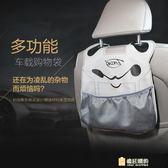 一件85折-車載椅背袋 汽車座椅 收納袋多功能儲物袋雜物後背掛袋車內置物袋