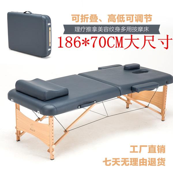 折疊按摩床 美容美體推拿針灸紋身床家用便攜式手提養生床 快速出貨