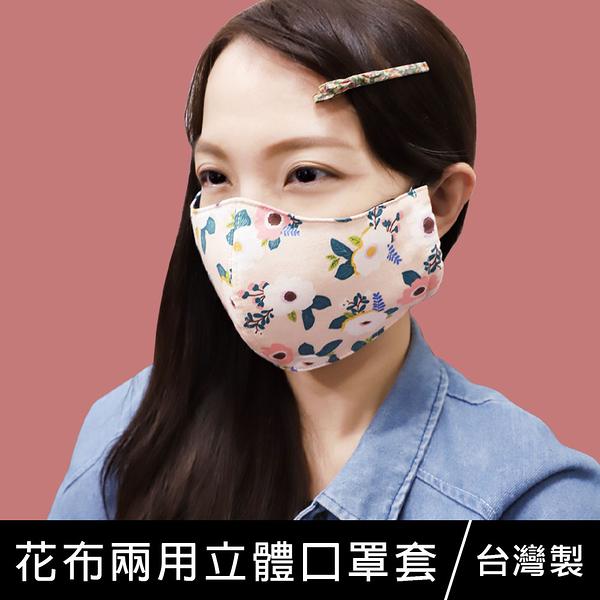 【網路/直營門市限定】珠友 SC-10070 韓國花布兩用立體口罩/口罩套/多層防護/透氣/水洗/防疫用品
