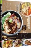 智慧升級,萬用鍋,零失敗料理2:82道美味提案——蒸、煮、燉、滷、煎、...