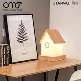 室外燈 創意實木房子台燈簡小台燈