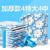 真空壓縮袋被子特大號收納衣物收納棉被手泵 mc8924『東京衣社』tw