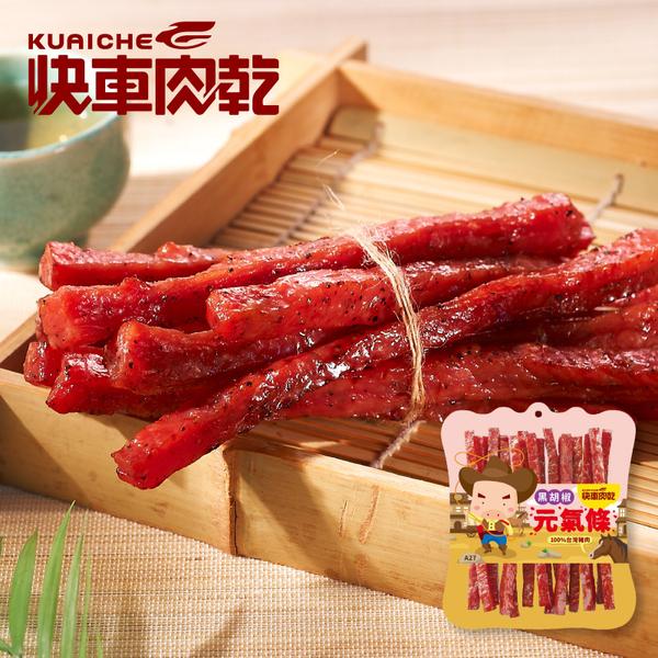 全新升級分享包!! 1/1開賣【快車肉乾】A27 快車元氣條(黑胡椒)