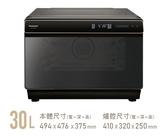 《Panasonic 國際牌》一爐多功用 蒸氣烘烤爐 NU-SC300B