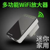 睿因wifi中繼器放大無線迷你路由器家用加強網絡wifi信號增強接收 生活樂事館