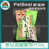 寵物FUN城市│PetBest 鮮滋味 薄切減鹽鰹魚片50g (PC-S216 柴魚片 貓咪零食)