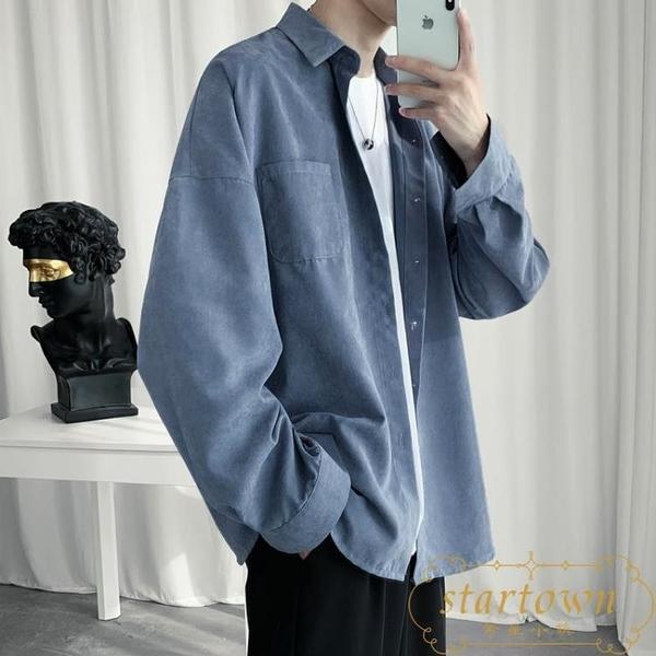 純色寬鬆純色襯衫男簡約經典百搭長袖襯衣外套【繁星小鎮】