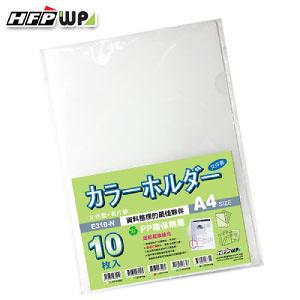 7折10個 HFPWP 加厚0.18/mm 文件套+名片袋 PP環保無毒 底部超音波加強 台灣製 E310-N