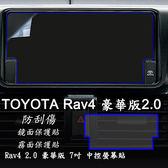 【Ezstick】TOYOTA RAV4 2.0 豪華版 7吋 靜電式車用LCD螢幕貼