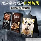 廣告牌展示牌kt板雙面立牌折疊廣告架子展架立式落地式海報架戶外   夏季新品 YTL