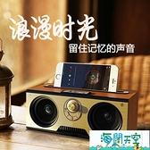 復古藍芽音箱大音量家用收音機木質插卡無線手機小音響超重低音炮 【海闊天空】