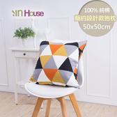 IN-HOUSE-簡單系列純棉抱枕-嬉皮(橘-50x50cm)