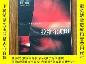 二手書博民逛書店罕見拉維爾斯坦Y180408 (美)索爾·貝婁 譯林出版社 出版