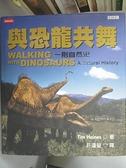 【書寶二手書T7/動植物_FKP】與恐龍共舞_Tim Haines, 許瓊瑩