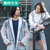 單人旅游透明雨衣成人徒步男女式學生正韓風格時尚外套裝長款雨披 【快速出貨】