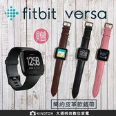 加贈簡約皮革款錶帶  Fitbit Versa 智慧體感記錄器  運動手環  防水 公司貨  保固一年