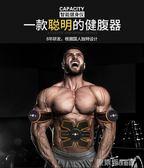 健腹儀  腹肌貼健身儀懶人收腹機智能器材家用男士肌肉訓練腹部健腹訓練器 歐萊爾藝術館