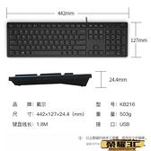 有線鍵盤 Dell戴爾鍵盤有線筆記本臺式機電腦辦公鍵盤USBKB216LX   【榮耀 新品】