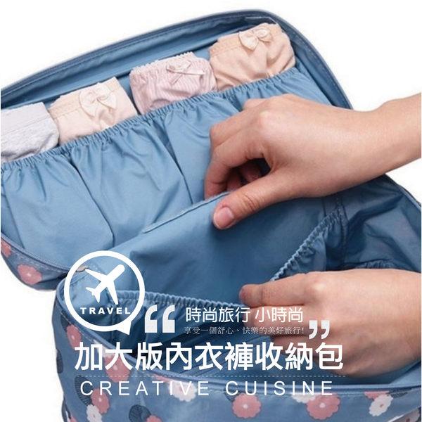加大版內衣褲收納包【PA-023】行李箱 內衣 內褲 衣櫃 收納 收納盒 韓版新款