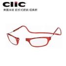 【海夫健康生活館】 美國庫麗 (CliC) 前拆式眼鏡 - 經典款