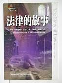 【書寶二手書T1/法律_CAL】法律的故事_約翰.麥克