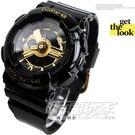 Baby-G BA-110-1A 雙顯錶...