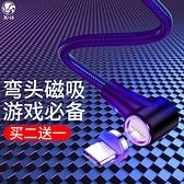 傳輸線彎頭磁吸數據線充電線器蘋果安卓type-c適用【匯美優品】