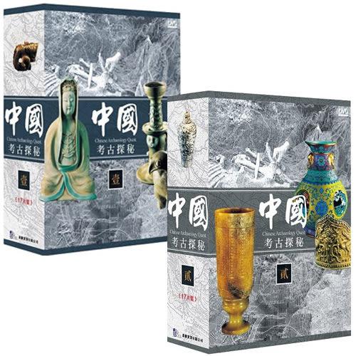 中國考古探秘(一+二)DVD (共17集/17片)