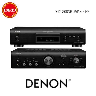 超級組合 DENON 天龍 DCD-800NE CD播放器 +PMA-800NE 85W 綜合擴大機 最佳搭配 公司貨