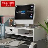 螢幕架 電腦顯示器增高架 電腦架子增高支架桌面收納墊高顯示器底座TW【快速出貨八折搶購】