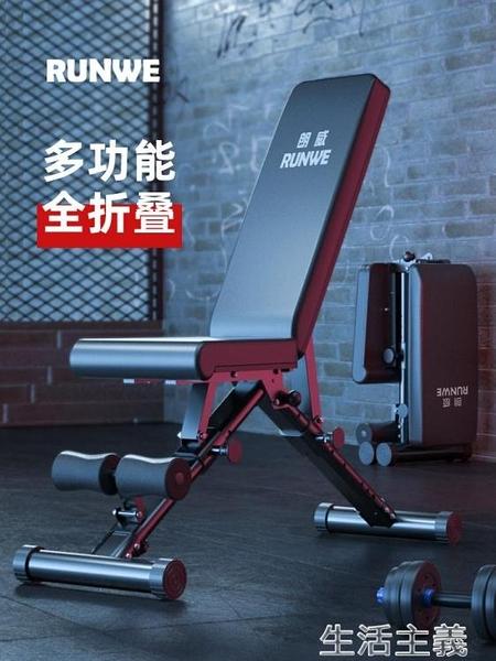 仰臥起坐健身器 朗威健身椅啞鈴凳家用多功能仰臥起坐板腹肌健身器材可折疊臥推凳 MKS生活主義