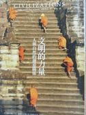 【書寶二手書T6/社會_MAD】文明的力量-人與自然的創意關係_薛絢