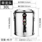 商用保溫桶不銹鋼大容量奶茶桶飯桶湯桶豆漿桶茶水桶開水桶帶龍頭『快速出貨YTL』
