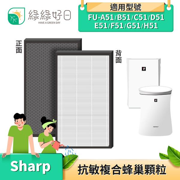 綠綠好日 2in1複合型抗敏濾網 適 夏普SHARP FU-E51 A51 B51 C51 D51 F51 G51 H51 空氣清淨機